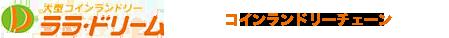 コインランドリー開業・経営のララドリーム コインランドリーチェーン 栃木県宇都宮市